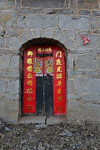 中国农村春节贴在门上的春联