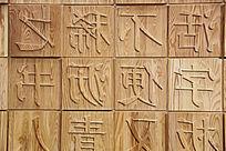 汉字字模背景