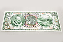 明国元年中国银行一元兑换券