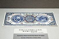民国元年中国银行十元兑换券