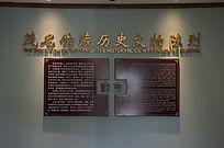 博物馆正面墙壁雕塑