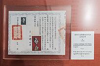 西藏地方代表证书证章