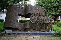 西迁就业的雕像