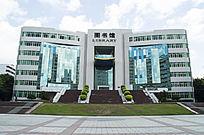 广东茂名广石化图书馆
