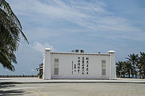 中国第一滩大理石建筑