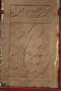 古代福字花朵图案石刻