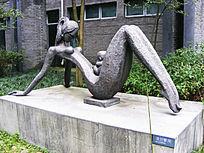 艺术馆-母子