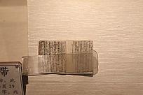 古代科举作弊夹带手稿
