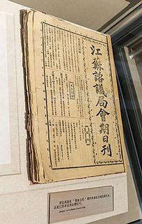 江苏咨议局会期日刊
