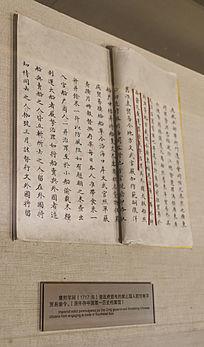 康熙年间清政府颁布的禁止国人前往南洋贸易谕令