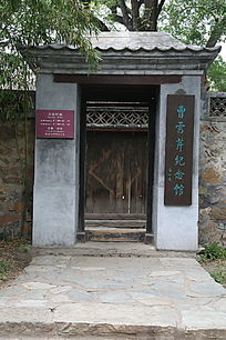 曹雪芹纪念馆门牌