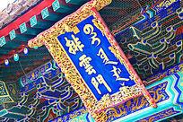 故宫门匾房檐彩绘
