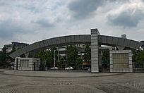 现代化体育公园门口