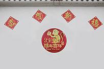 猴年新年祝福语装饰画