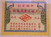 民国商标设计