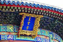 中国古建筑天坛皇穹宇图片