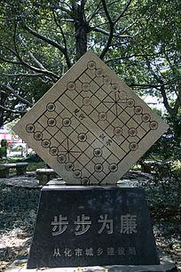 象棋棋盘雕塑