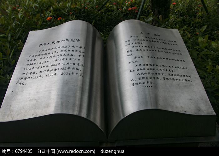 中国宪法书本雕塑