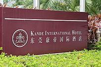 东莞康帝国际酒店标牌