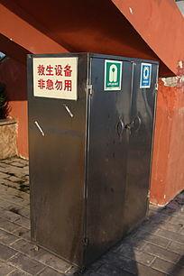 救生设备箱