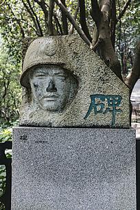 中国军人头像雕塑
