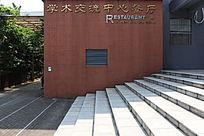 莞工松山湖校区学术交流中心餐厅