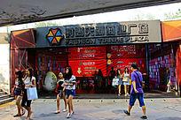 广州时尚天河商业广场