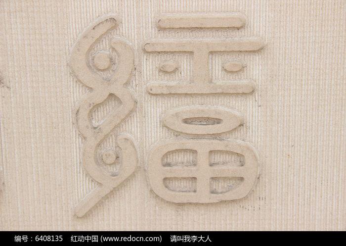 古代福字写法雕刻图片