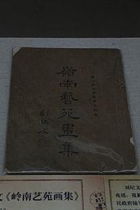 1933刘纪文岭南艺苑画集