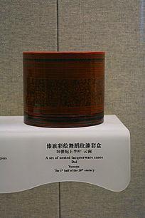 傣族彩绘舞蹈纹漆套盒