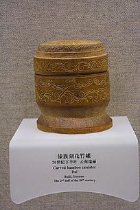 傣族刻花竹罐