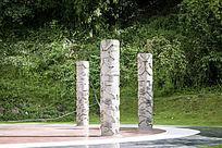 广场的三根图腾柱