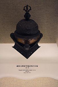 清代藏族金刚密咒铜盖嘎巴拉碗