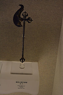 清代藏族金刚杵铜戟