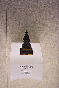 清代藏族鎏金铜灵塔