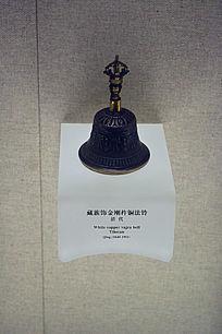 清代藏族饰金刚杵铜法铃