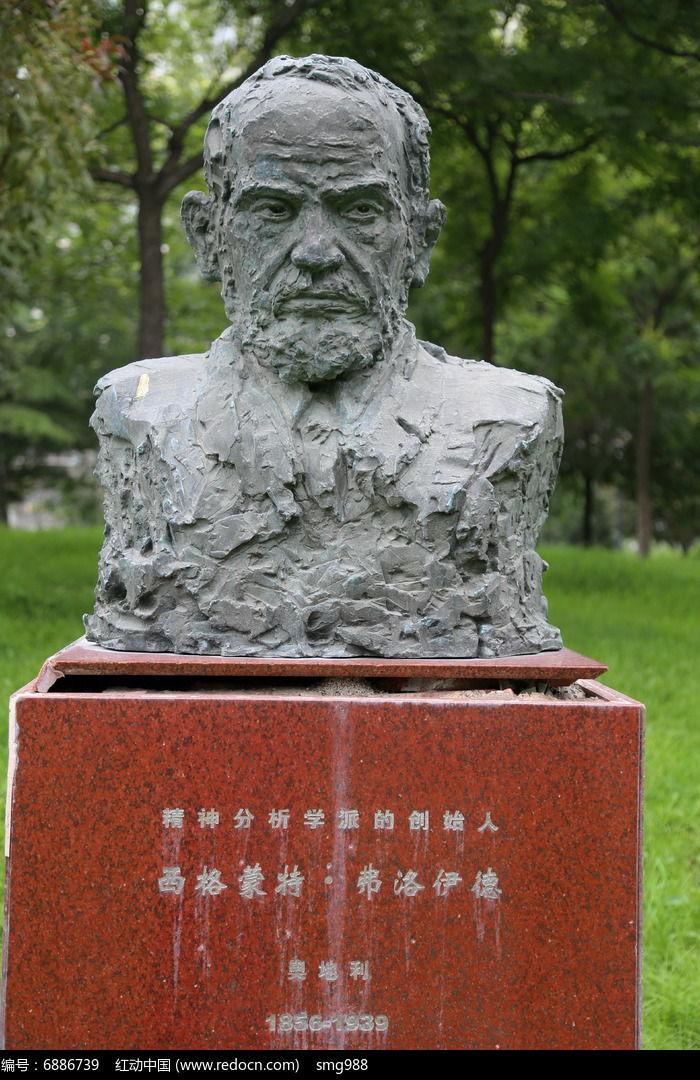奥地利科学家佛洛依德雕像