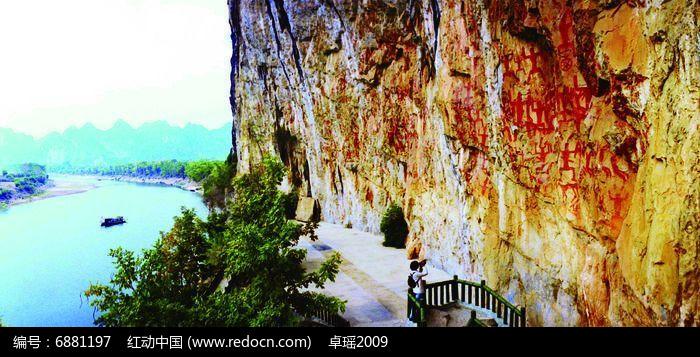 花山壁画  请您分享: 素材描述:红动网提供地质地理精美高清图片下载图片