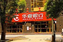 华夏银行广州分行营业部