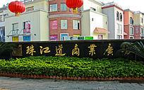 广州珠江道商业广场