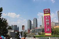 潍坊V1购物广场摄影图