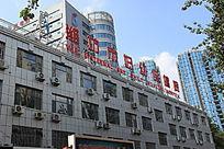 潍坊妇幼保健院摄影图