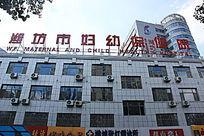 潍坊妇幼保健院招牌仰视摄影图