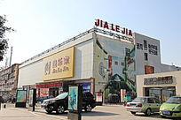 潍坊佳乐家超市摄影图