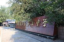 潍坊七中摄影图