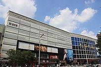 潍坊中百大厦佳乐家超市摄影图