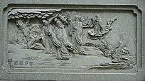 神话故事石雕画