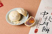 酥皮 紫薯 芋头 蛋黄 月饼