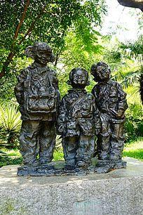 一起上学的日子雕像