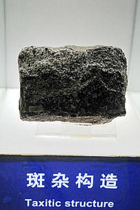 斑杂构造岩石